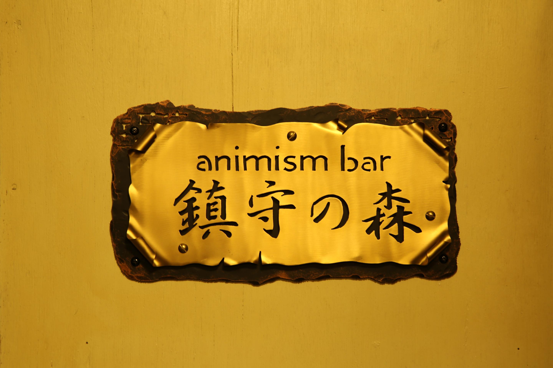 必ず好みの日本酒を見つけてくれる4,000円会員制居酒屋が誰でも予約可に!
