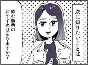さまよいグルメ~クラフトビール入門編 vol.2~の画像