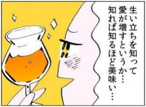 さまよいグルメ~クラフトビール入門編 vol.3~の画像