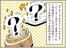 さまよいグルメ~クラフトビール入門編 vol.6~の画像