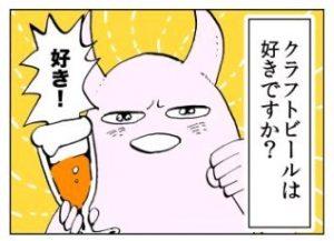 〈漫画連載スタート〉さまよいグルメ~クラフトビール入門編 vol.1~の画像