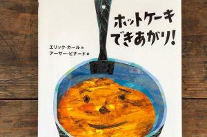 """年末年始に読みたい""""おいしい絵本""""。ホットケーキはどうやってできるの?の画像"""
