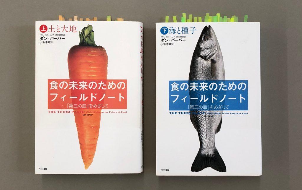 種が変われば食が変わる?「ブルーヒル」のシェフたちと辿る、食の起源と未来の画像