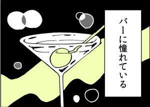 さまよいグルメ~バー入門編 vol.1~の画像