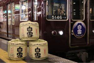 おでん電車、出発!アツアツおでんと日本酒でショートトリップの画像