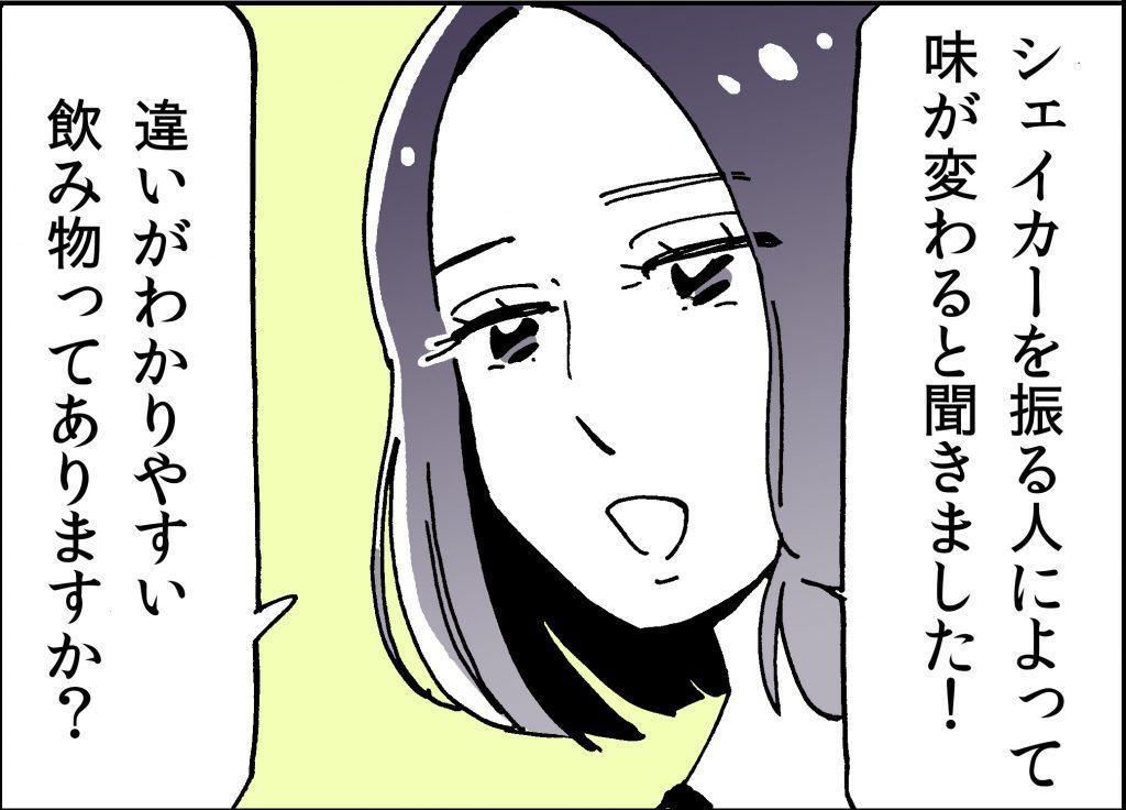 さまよいグルメ~バー入門編 vol.2~の画像