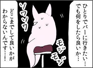 さまよいグルメ~バー入門編 vol.3~の画像