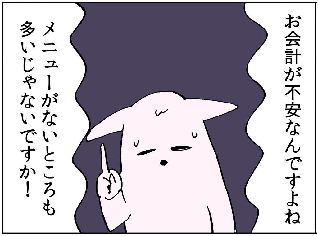 さまよいグルメ~バー入門編 vol.4~の画像