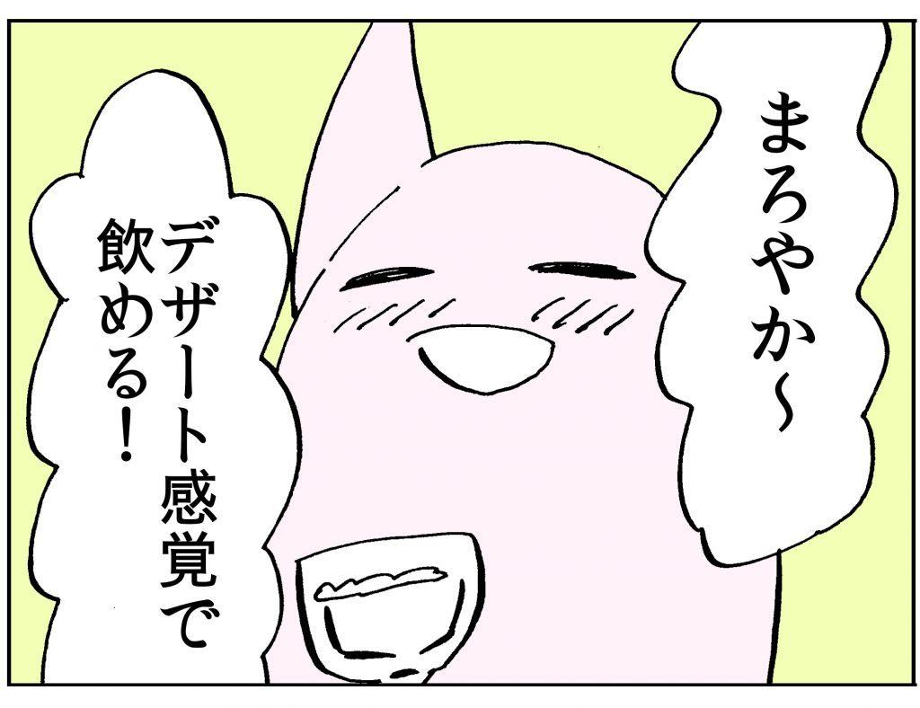 さまよいグルメ~バー入門編 vol.5~の画像