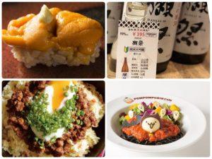 〈最旬フードニュース〉新感覚スパイスごはん、原価で飲める日本酒、熟成鮨!今、注目したいグルメが集結の画像