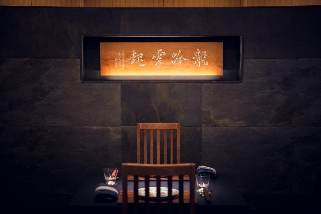 移転記念インタビュー「龍吟」山本征治が、これから目指すものとは?の画像