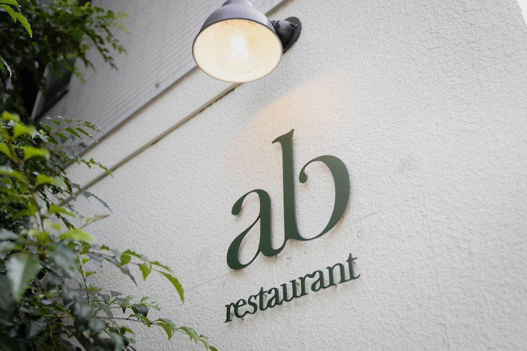 ab restaurant 外観