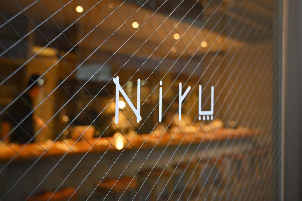 煮込み料理と自然派ワインの店「Niru」