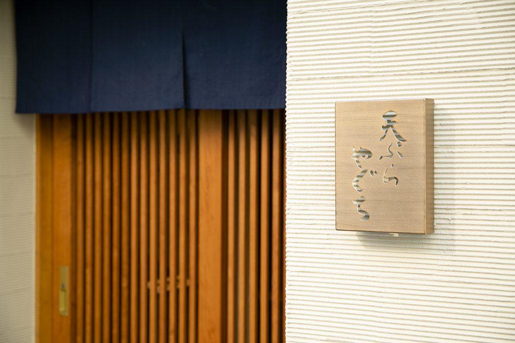 「天ぷら やぐち」外眼