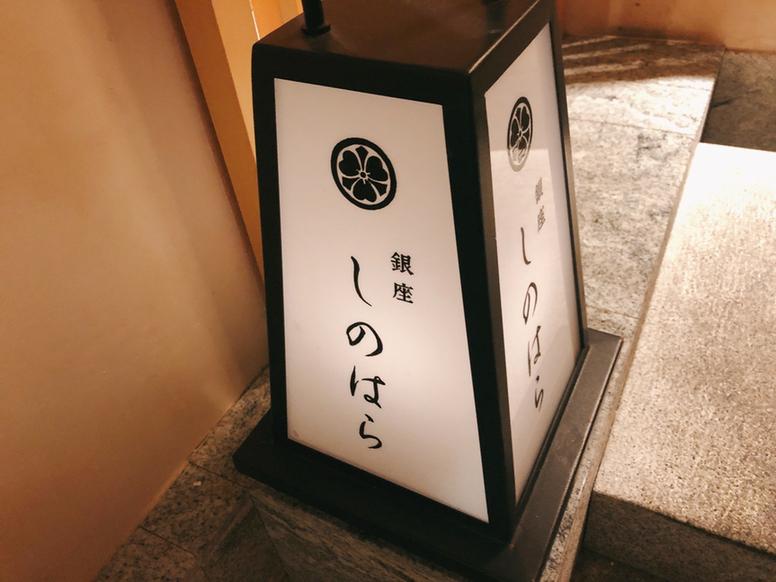 一流店の店主が惚れた理由は? 日本料理「銀座 しのはら」お墨付きの味の画像